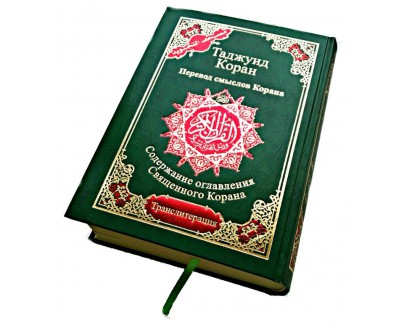 Коран Таджвид 4 в 1