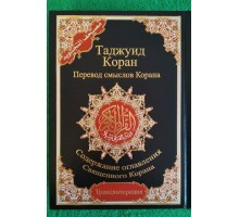 "Книга ""Таджвид Коран. Перевод смыслов Корана. 4 в 1."