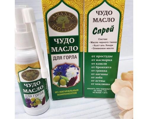 """Спрей для горла """"Чудо масло"""" с маслом черного тмина от гриппа, ангины, астмы и кашля"""