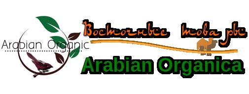 """""""Arabian Organica"""" - Восточные товары"""