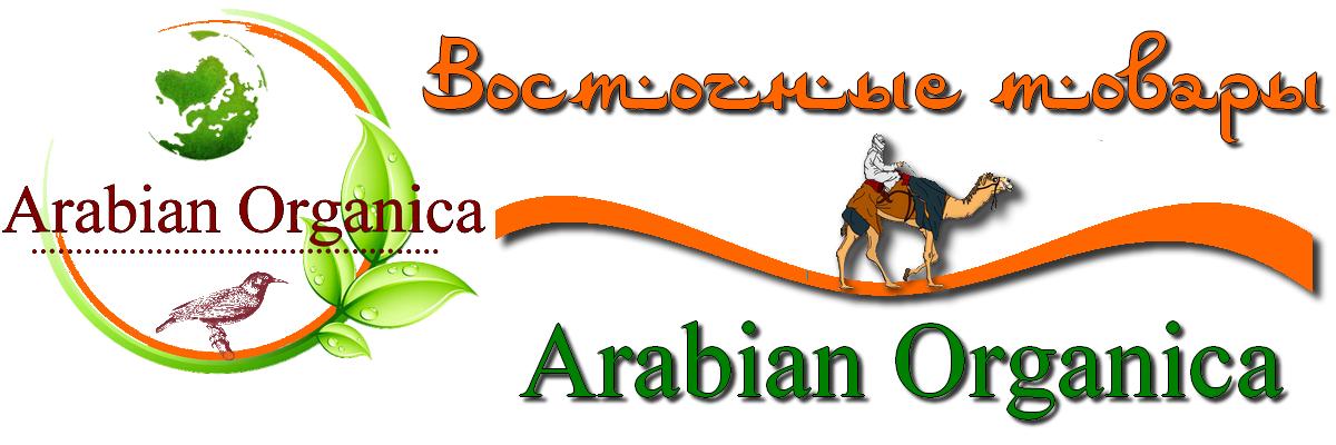"""""""Arabian Organica"""" - Восточные товары, Массаж, Хиджама в Ульяновске."""