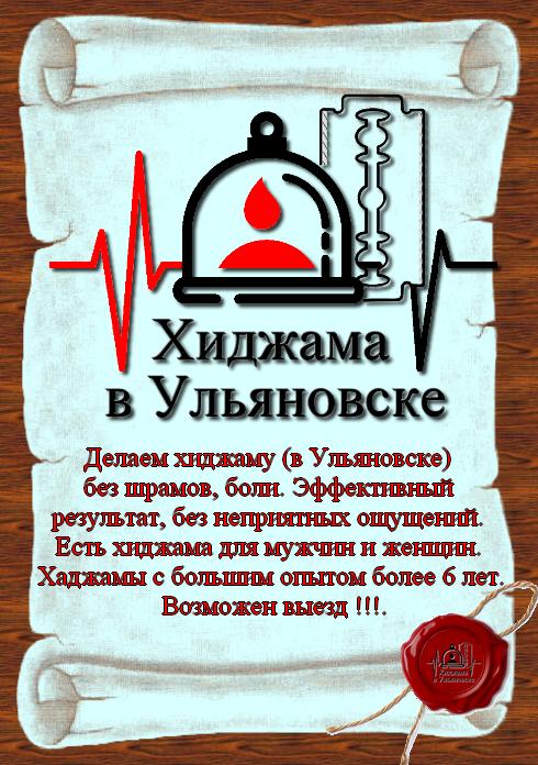 Хиджама в Ульяновске